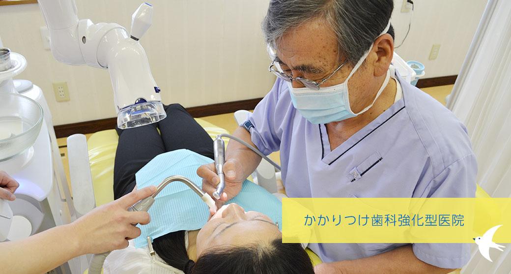 ファミリー歯科宮地